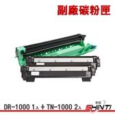 【優惠組】SHINTI Brother DR-1000 1支+TN-1000 2支 副廠環保滾筒/碳粉匣 1910W/1210W/1610W