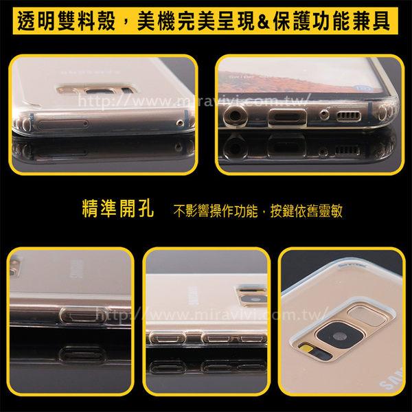 Miravivi Samsung Galaxy S8/S8+透明雙料保護套