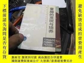 二手書博民逛書店罕見9821童趣的發現與培養19636 肖曉 明天 出版1988