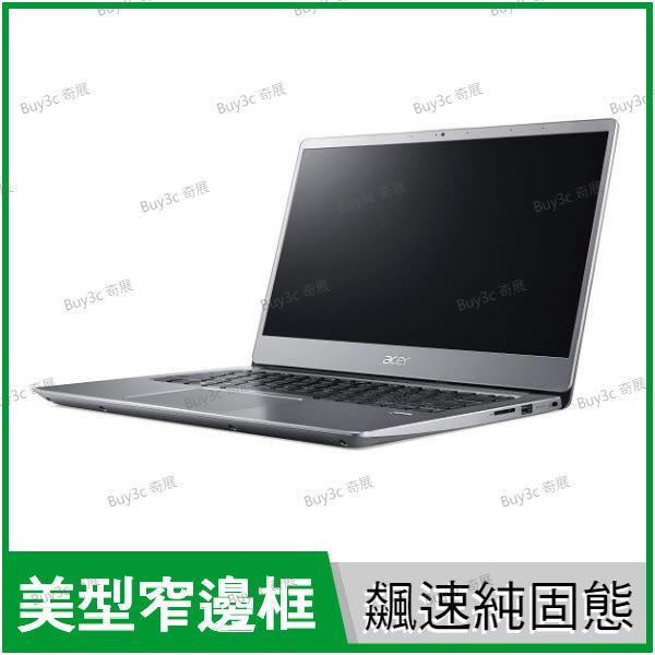 宏碁 acer S40-10 銀 256G SSD特仕升級版【i3 8130U/14吋/Full-HD/窄邊框/IPS/輕薄筆電/Buy3c奇展】37L2 似 SF314