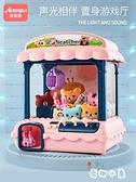 兒童娃娃機小型家用迷你夾公仔機投幣扭蛋抓樂球吊玩具【奇趣小屋】