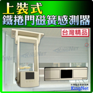 監視器 上裝式鐵捲門感應器 感知器 密閉式鐵捲門 年假期 居家 外出 營業所 台灣安防