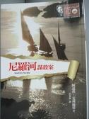 【書寶二手書T4/一般小說_OTV】尼羅河謀殺案_宮英海, 阿嘉莎.克莉絲蒂