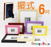 壁貼【橘果設計】 6吋 Loviisa 芬蘭擺式實木相框 適合4x6寸照片 多色可選 相框牆 照片木質相框