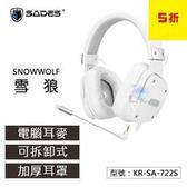【SADES】賽德斯 SNOWWOLF 雪狼 耳機麥克風 加厚耳罩 可拆式耳機 白色 電競耳麥 KR-SA-722S