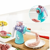 切菜神器抖音爆款神器 多功能滾筒手搖切菜器切片絞肉機灌腸器手搖絞肉器【凱斯盾】