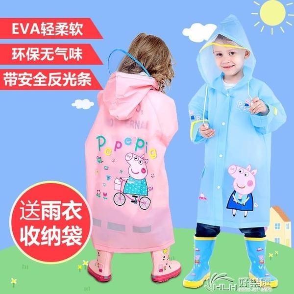 兒童雨衣幼兒園學生小孩防雨服大童雨披雨具男女童大帽檐寶寶雨衣 好樂匯