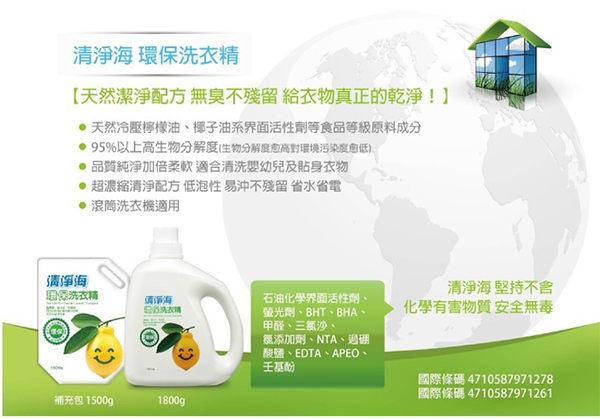 清淨海 環保洗衣精(檸檬飄香) 1800g SM-LMC-LD1800x6組