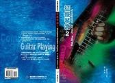 【小叮噹的店】787836 全新 電吉他系列.征服琴海 2.內附3張有聲CD