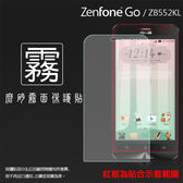 ◆霧面螢幕保護貼 ASUS ZenFone Go ZB552KL X007DB 5.5吋 保護貼 軟性 霧貼 霧面貼 磨砂 防指紋 保護膜