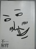 【書寶二手書T2/漫畫書_OFQ】不解釋_掰掰啾啾