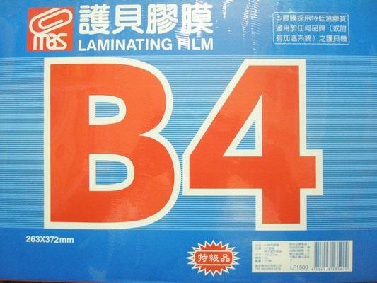 萬事捷B4護貝膠膜1331亮面護貝膠膜(特級品/藍盒)263mm x 372mm -100張入/一盒入(#1400)