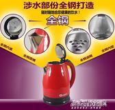 㭈煮壺 不銹鋼電熱水壺1.21.5 2升自動斷電防燙快速燒開   傑克型男館
