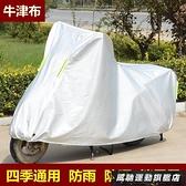 車罩踏板摩托車電動車電瓶車防曬防雨罩防霜雪防塵加厚125車套罩 風馳
