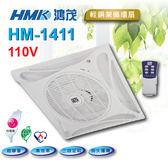 鴻茂【HM-1411】輕鋼架風扇 110V 輕鋼架電風 節能.省電