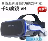 VR眼鏡 千幻魔鏡9代 vr眼鏡手機專用4d虛擬現實ar眼睛3d頭戴式頭盔一體機3d 漫步雲端
