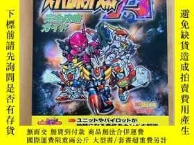 二手書博民逛書店超級機器人大戰A罕見完全攻略本 日文原版Y272349