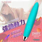 按摩棒 自慰器 情趣商品 美國SVAKOM Daisy 黛西 一鍵操控優雅電動按摩棒 綠
