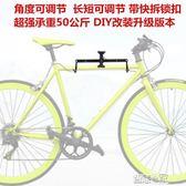 停車架 可調節自行車掛架高強度墻壁掛鉤掛車單車山地車公路停車架
