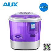 洗衣機 AUX/奧克斯 家用雙桶缸半全自動寶嬰兒童小型迷你洗衣機脫水甩乾 JD新年鉅惠