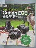 【書寶二手書T1/攝影_PJM】Canon EOS 攝影學園_WINDY Co.