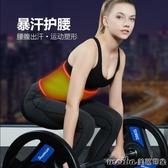 暴汗腰帶女運動護腰收腹爆汗束腰深蹲硬拉訓練力量舉健身裝備 美芭