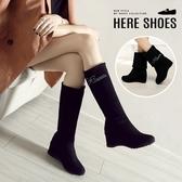 [Here Shoes]靴子-跟高7CM 內增高 彈力絨面料 水鑽 長筒靴 兩穿反摺中筒靴-KDA13