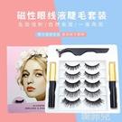 假睫毛 磁性眼線液 睫毛套裝 多款五對混合裝磁鐵睫毛 磁性假睫毛 自然 韓菲兒