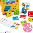 變臉魔方積木桌遊 兒童邏輯思維訓練 益智玩具