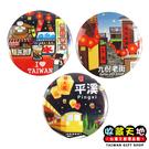 【收藏天地】圓形冰箱貼- 台灣景點 3款 ∕ 白板貼 磁鐵 文創 家飾 居家