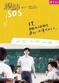 (二手書)親師SOS:寫給父母、老師的20個教養創新提案