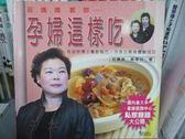 【書寶二手書T3/保健_IBQ】孕婦這樣吃_莊壽美、章惠如/著