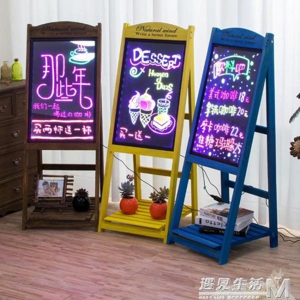 閃光廣告牌立式展示牌店鋪門口發光字招牌門頭落地led電子小黑板 遇见生活