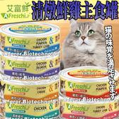 此商品48小時內快速出貨》AFreschisrl艾富鮮》清燉鮮雞主食貓罐-80g
