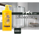 Loshi馬油保濕滋養洗髮乳600ml...
