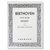 小叮噹的店- 小提琴譜.貝多芬 協奏曲D大調-作品61(小提琴獨奏+鋼琴伴奏譜)V117