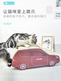 貓抓板貓抓板貓爪板瓦楞紙耐磨練爪器SUV汽車貓窩貓咪寵物用品玩具【快速出貨】