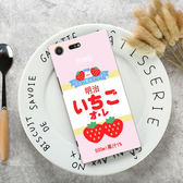 Sony Xperia XZ Premium XZP G8142 手機殼 軟殼 保護套 草莓牛奶