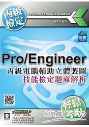 丙級電腹D異U立體製圖Pro/Engineer技能檢定題庫解析