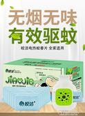電熱蚊香片30片1器 無味驅蚊家用插電式插滅蚊器電蚊香器電蚊香機·Ifashion