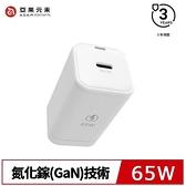 【亞果元素】ADAM OMNIA X6 65W 氮化鎵GaN極小型充電器 - 白