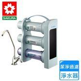 【櫻花】P031 健康型活化淨水器