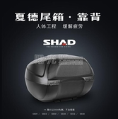尾箱 SHAD夏德尾箱靠背摩托車後備箱靠墊SH29/33/39/40/45/48後背墊 NMS世界工廠