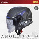 [中壢安信]SBK TYPE-S 彩繪 天使 ANGLE 平黑藍 半罩 安全帽 四分之三 內墨鏡 3/4 內襯可拆