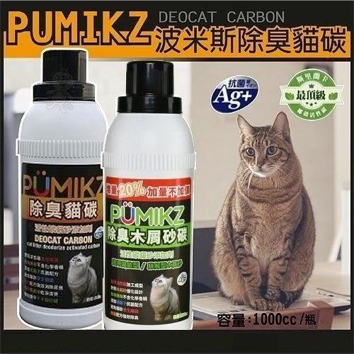 *WANG*PUMIKZ 波米斯除臭貓碳/除臭木屑砂貓碳 貓砂添加劑 1000CC
