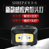 感應頭燈可充電超亮強光LED防水夜釣上餌釣魚燈頭戴式迷你夾帽燈  潮流前線