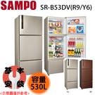 【SAMPO聲寶】530L 1級三門變頻冰箱 SR-B53DV-Y6 含基本安裝 免運費