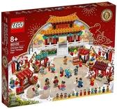 LEGO 樂高 80105 廟會 Temple Fair
