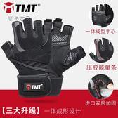 護腕運動健身TMT健身手套運動半指器械單杠訓練鍛煉防滑引體向上護腕男女薄款最後一天全館八折