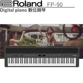 【非凡樂器】ROLAND FP-90 數位鋼琴 / 耳機、譜燈、雙叉架、琴椅 /黑色 / 公司貨保固